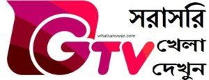 Gtv Live cricket | Gazi tv live cricket streaming | Gtv channel BD