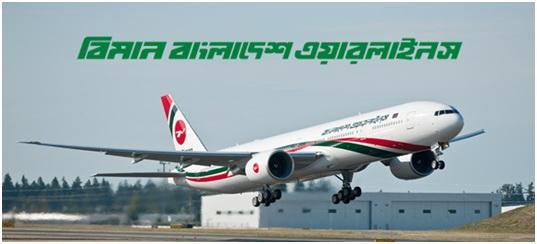National Airline of Bangladesh