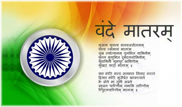National Song of India | Symbols of India