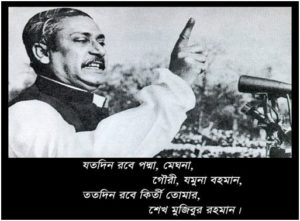 Father of The Nation of Bangladesh
